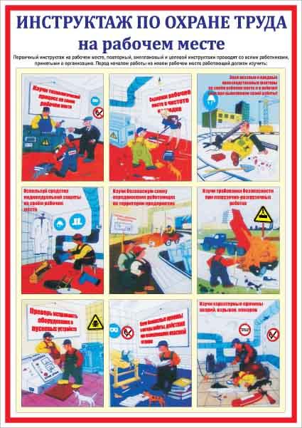 инструктаж по техники безопасности: